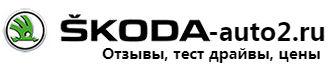 skoda-auto2.ru
